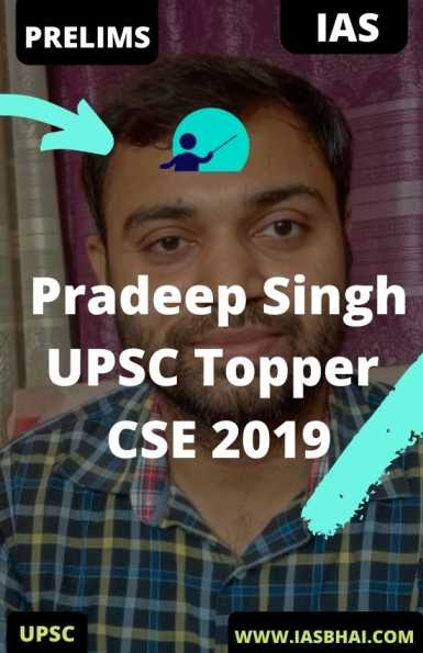 Pradeep Singh UPSC Topper Civil Services Exam 2019